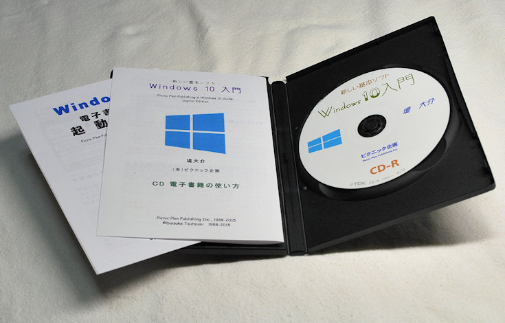 Windows10 guide CD Version